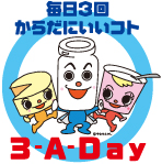3-A-Day ロゴ